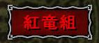 第32回狩人祭は紅竜組